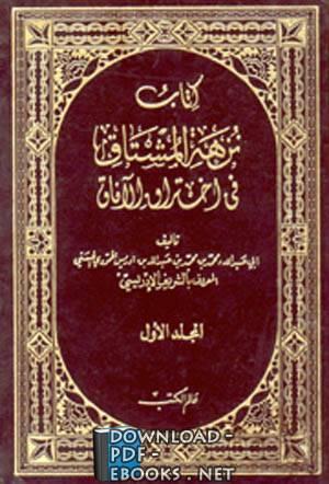 كتاب  نزهة المشتاق فى اختراق الآفاق