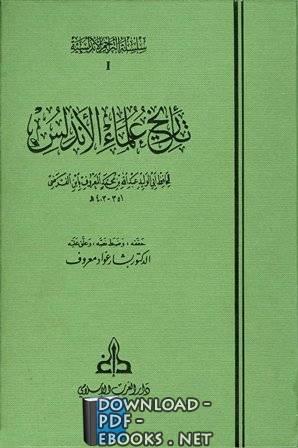 كتاب تاريخ علماء الأندلس