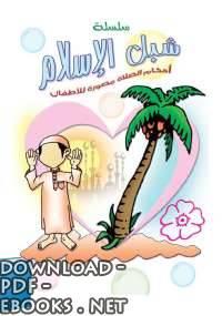 كتاب احكام الصلاه مصوره للاطفال