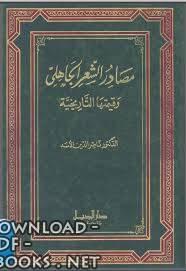 كتاب  مصادر الشعر الجاهلي وقيمتها التاريخية