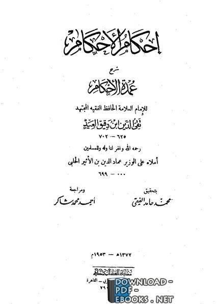 كتاب إحكام الأحكام شرح عمدة الأحكام (ط السنة)