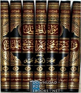كتاب  مواهب الجليل في شرح مختصر الشيخ خليل ومعه مختصر الشيخ خليل مجلد 4