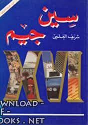 كتاب سين جيم 3 pdf
