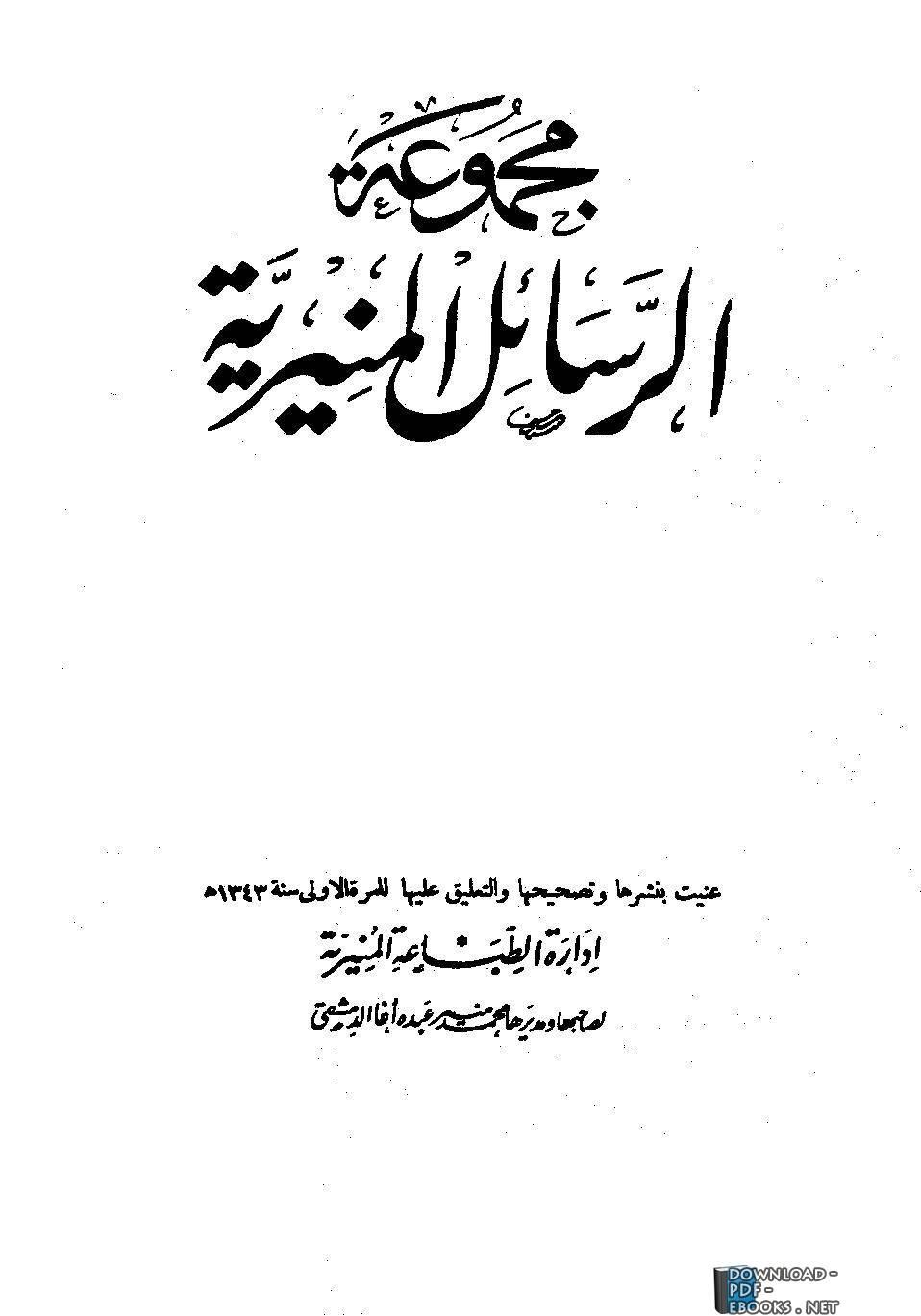 كتاب مجموعة الرسائل المنيرية pdf