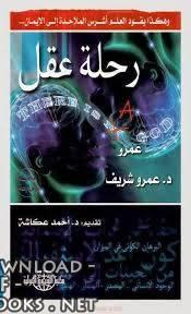 كتاب  رحلة عقل وهكذا يقود العلم أشرس الملاحدة إلى الإيمان pdf