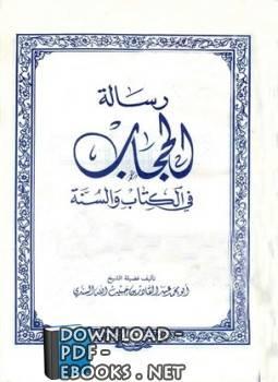 ❞ كتاب رسالة الحجاب في الكتاب والسنة ❝