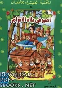 ❞ كتاب أمير في بلاد الأقزام ❝