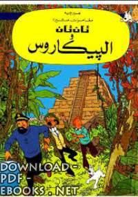 كتاب تان تان والبيكاروس