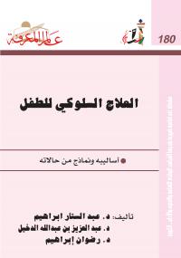 كتاب العلاج السلوكى للطفل