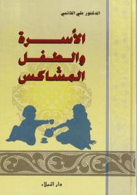 كتاب الاسره والطفل المشاكس