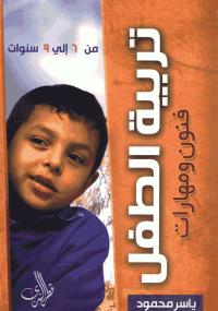 كتاب تربية الطفل فنون ومهارات