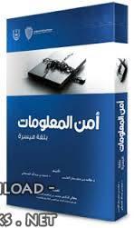 كتاب أمن المعلومات  بلغة ميسرة