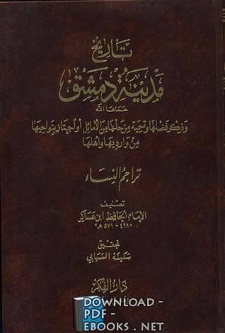 ❞ كتاب  تاريخ مدينة دمشق (تاريخ دمشق)  مجلد50 ❝  ⏤ ابن عساكر