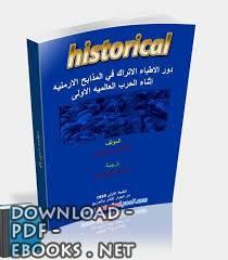 كتاب  دور الأطباء الأتراك في المذابح الأرمنية أثناء الحرب العالمية الأولي pdf