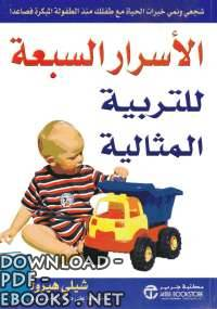 كتاب الاسرار السبعه للتربيه المثاليه