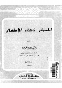كتاب اختبار ذكاء الاطفال