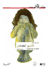 كتاب الأمير الصغير