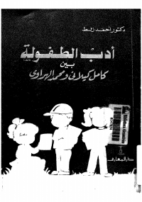 كتاب ادب الطفوله