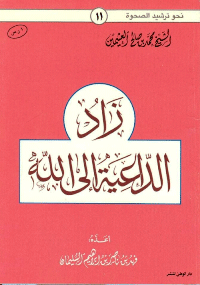 كتاب زاد الداعية إلى الله pdf