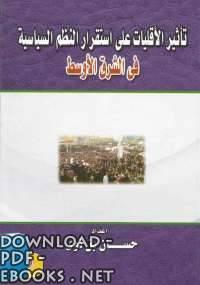 كتاب تأثير الأقليات على استقرار النظم السياسية فى الشرق الأوس