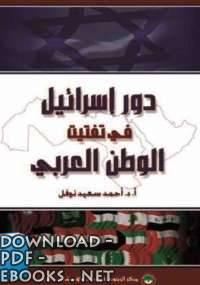 كتاب دور إسرائيل فى تفتيت الوطن العربى