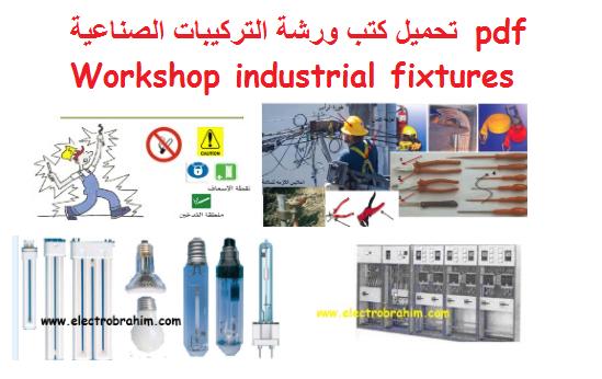 كتاب ورشة مبادئ الهندسة الكهربائية pdf
