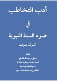 كتاب أدب التخاطب في ضوء السنة النبويةpdf