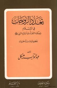 كتاب تعدد الزوجات في الإسلام وحكمة التعدد في أزواج النبي: دحض شبهات ورد مفتريات