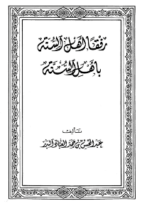 كتاب رفقًا أهل السنة بأهل السنة pdf