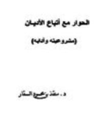 كتاب الحوار مع أتباع الأديـان (مشروعيته وآدابه) pdf