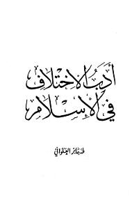 كتاب أدب الإختلاف في الإسلام pdf