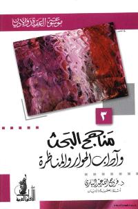 ❞ كتاب مناهج البحث وآداب الحوار والمناظرة – موسوعة العقيدة والاديان 3 pdf ❝