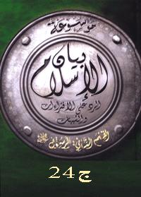 كتاب موسوعة بيان الإسلام : شبهات حول أخلاق النبي صلى الله عليه وسلم – ج 24