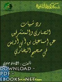 كتاب رد شبهات النصارى والمستشرقين عن إسماعيل بن أبي أويس في صحيح البخاري