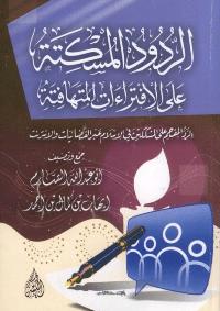 كتاب الردود المسكته على الافتراءات المتهافته