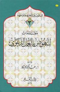 كتاب مقدمات للنهوض بالعمل الدعوي pdf