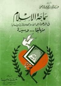 ❞ كتاب سماحة الاسلام في الدعوة إلى الله pdf ❝