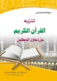 كتاب تنزيه القرآن الكريم عن دعاوي المبطلين