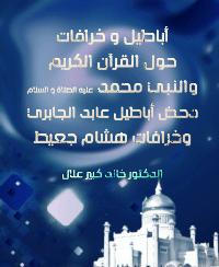 كتاب أباطيل و خرافات حول القرآن الكريم و النبي محمد – عليه الصلاة و السلام