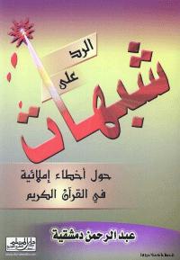 كتاب الرد على شبهات حول أخطاء إملائية في القرآن الكريم
