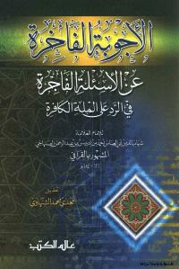 كتاب الأجوبة الفاخرة عن الأسئلة الفاجرة في الرد على الملة الكافرة