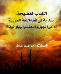 """كتاب الكتاب الفضيحة: """" مقدمة في فقه اللغة العربية"""" ام """"في الجهل و الحقد و البهلوانية؟"""""""