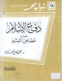 ❞ كتاب دفاع الاسلام ضد مطاعن التبشير ❝