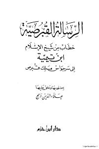 كتاب الرسالة القبرصية خطاب من شيخ الاسلام ابن تيمية الى سرجواس ملك قبرص pdf