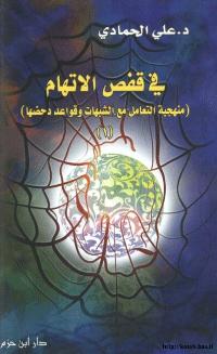 كتاب في قفص الاتهام منهجية التعامل مع الشبهات وقواعد دحضها pdf
