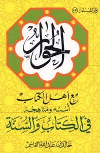 كتاب الحوار مع اهل الكتاب اسسه و مناهجه في الكتاب و السنة pdf