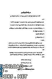 ❞ كتاب المختصر في السي نظام لينكس aye7 ❝
