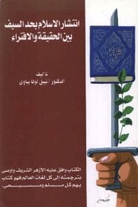 ❞ كتاب انتشار الاسلام بحد السيف بين الحقيقة والافتراء ❝