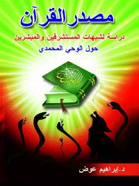 كتاب مصدر القرآن ..دراسة لشبهات المستشرقين و المبشرين حول الوحي المحمدي.