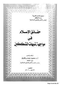 كتاب حقائق الاسلام في مواجهة شبهات المشككين